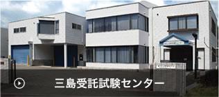 三島受託試験センター