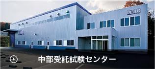 中部受託試験センター