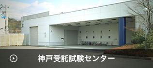 神戸受託試験センター