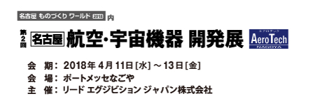 AeroTech18N_logoA_JE_info